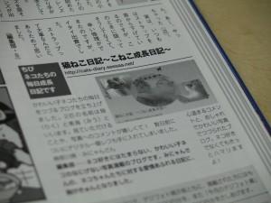猫ねこ日記 雑誌に載ったよ